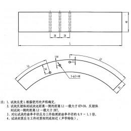 RB-L标准试块(RB-L-1/RB-L-2探伤试块)