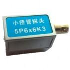 5P 6×6 K3 超声波斜探头(小径管探头)