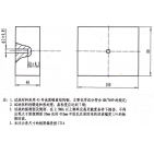 DB-P Z20-2型标准试块(JB/T9214-2010)