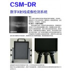 CSM-DR数字X射线实时成像检测系统