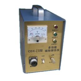 CDX-Ⅳ型便携式磁粉探伤仪(多功能型)